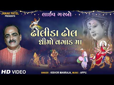 Dholida Dhol Dhimo Vagad Ma || Old Classic Garba by Kishor Manraja