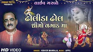 dholida dhol dhimo vagad ma old classic garba by kishor manraja