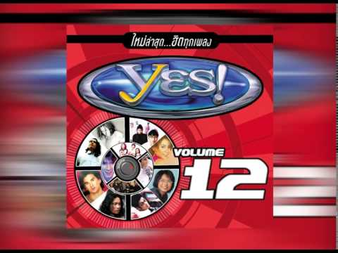 รวมเพลง - YES! 12