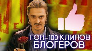 ТОП-100 КЛИПОВ БЛОГЕРОВ ПО ЛАЙКАМ 👍
