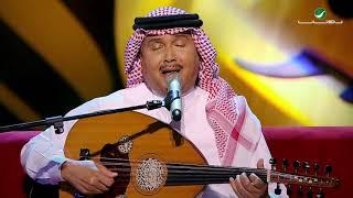 Mohammed Abdo  … Man yaqul alziyn  | محمد عبده … من يقول الزين - جلسات الرياض ٢٠١٩