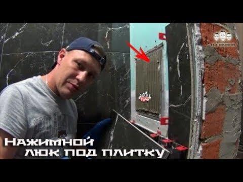 Как установить нажимной люк под плитку