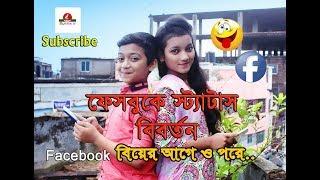 Download Bangla Status For Facebook Videos - Dcyoutube