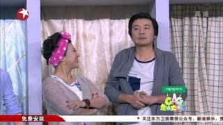 生活大爆笑gag concert 笑侃婚前婚后 谁是一家之主 东方卫视官方高清版 20150124