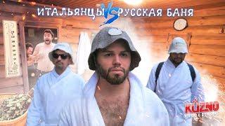Итальянцы пробуют русскую баню