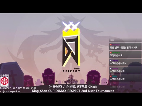 [18.01.20 LIVE] King_SSan CUP DJMAX RESPECT 2nd User Tournament