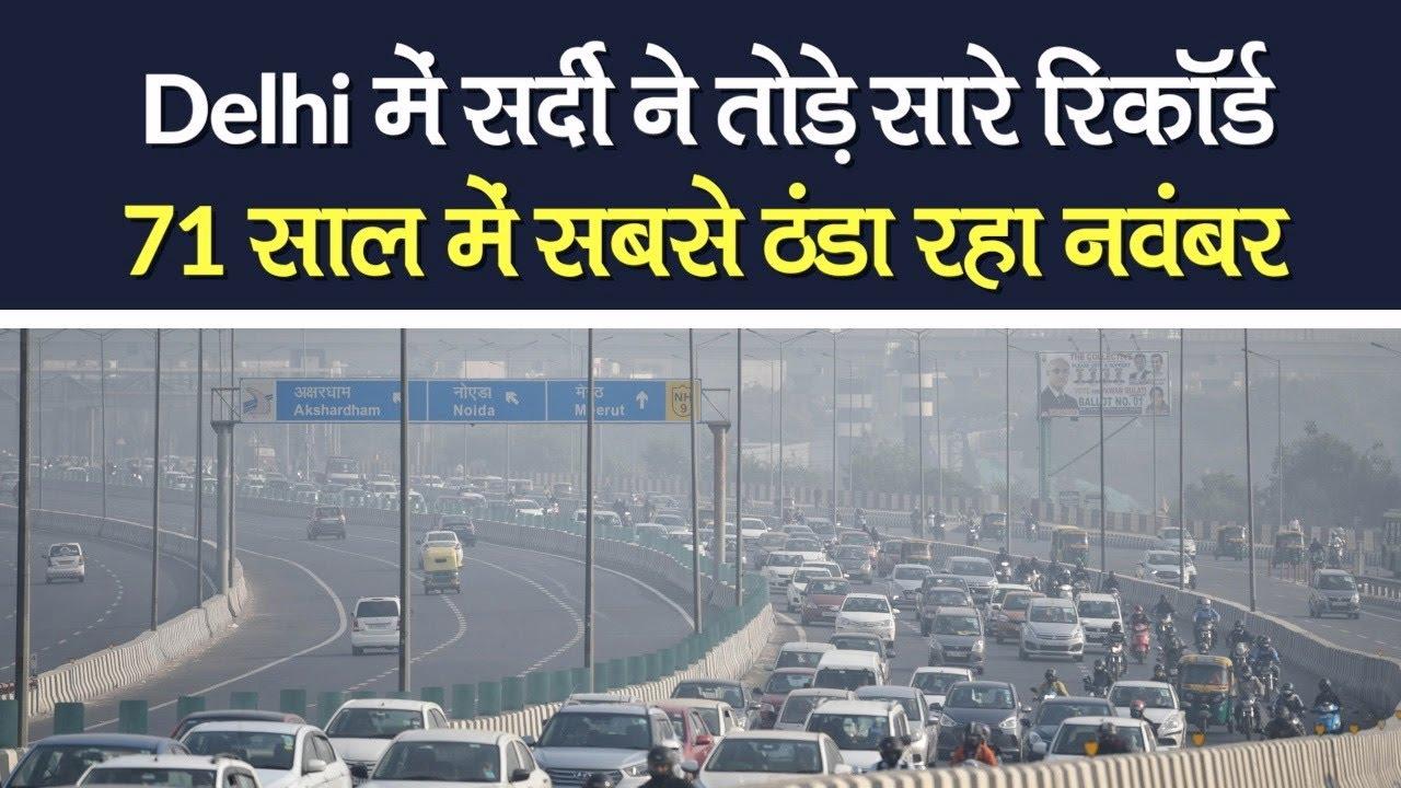 Delhi weather Update: दिल्ली में November में ठंड ने तोड़े सारे रिकॉर्ड, पिछले 71 साल में सबसे सर्द महीना रहा नवंबर – Watch Video