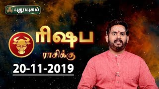 Rasi Palan | Rishabam | ரிஷப ராசி நேயர்களே! இன்று உங்களுக்கு…| Taurus | 20/11/2019