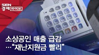 """소상공인 매출 급감…""""재난지원금 빨리"""""""