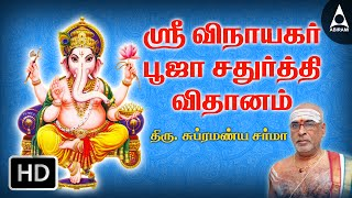 Sri Vinayagar Chathurthi Pooja Vidanam  Jukebox - Songs Of  Vinayagar - Devotional Songs
