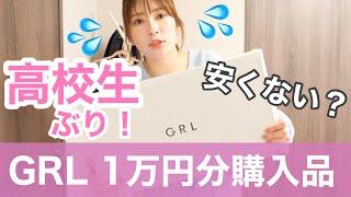 【激安!GRL購入品】高校生ぶりのお買い物で正直レビュー!