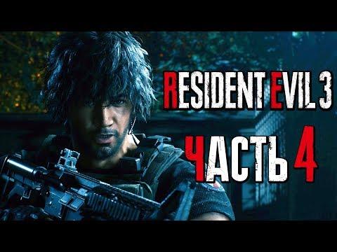 Прохождение Resident Evil 3: Remake [4K] — Часть 4: ЗОМБИ ПОЛИЦЕЙСКИЕ АТАКУЮТ КАРЛОСА