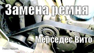Как заменить приводной ремень Мерседес Вито-638.