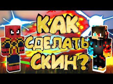 КАК НАРИСОВАТЬ И ПОСТАВИТЬ СВОЙ СКИН В МАЙНКРАФТ? КАК СОЗДАТЬ СКИН В Minecraft
