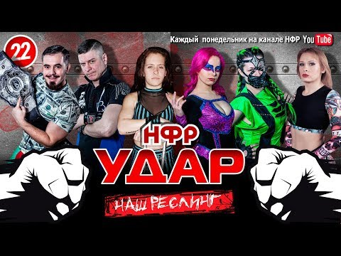 """НФР Реслинг шоу """"Удар"""" 2019. Выпуск №22"""