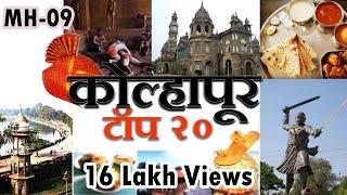 कोल्हापूर मध्ये काय पहाल? Top 20 places to visit in Kolhapur with Arvind Chavan