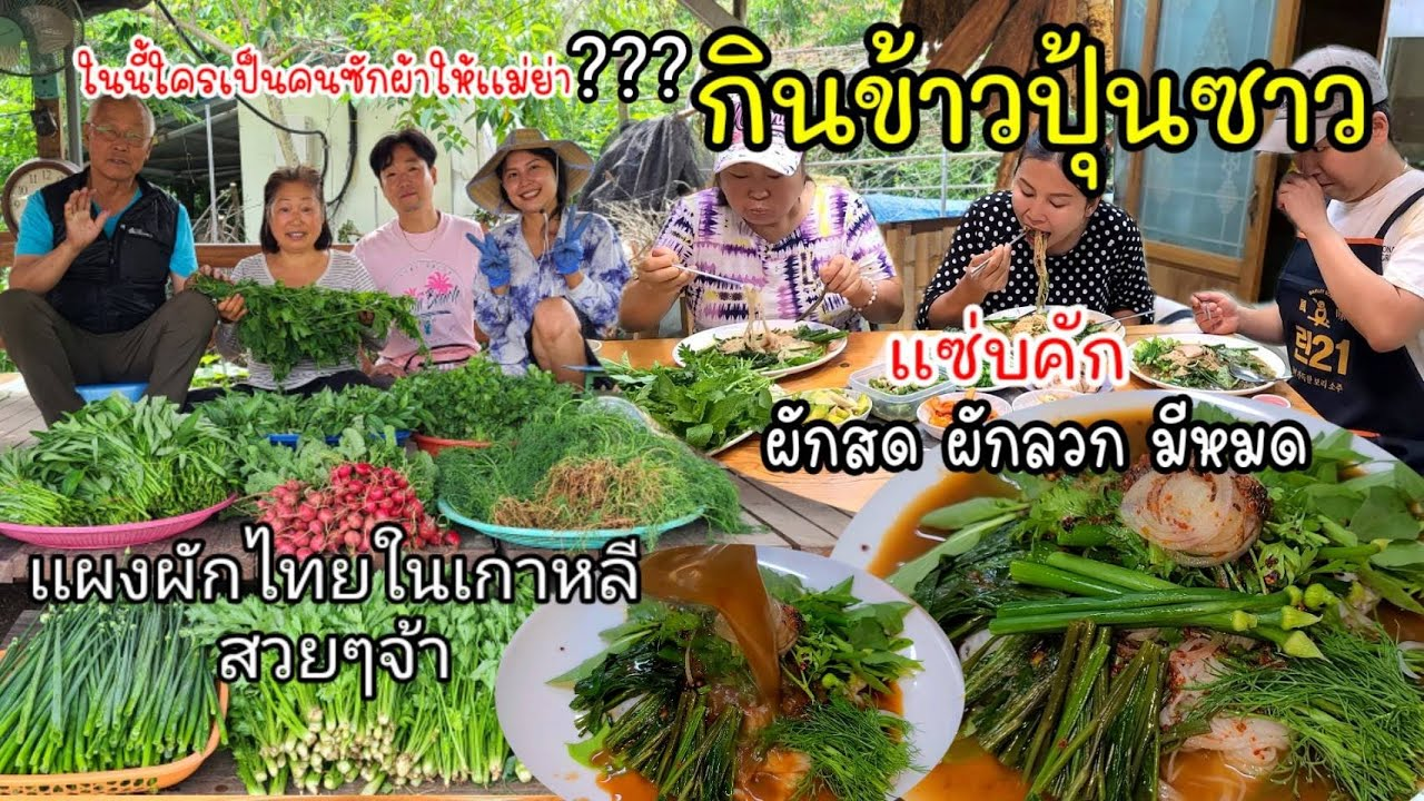 EP.529 ข้าวปุ้นซาว น้ำปลาร้ากะปิ กินกับผักลวกเเละผักสด เเซ่บคักขนาด เเม่ย่าพูดไทยช่วยลูกสะใภ้ขายผัก