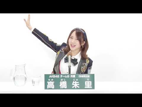 AKB48 Team B キャプテン [Captain]  高橋 朱里 (JURI TAKAHASHI)