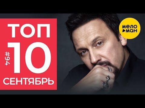 10 Новых клипов 2019 - Горячие музыкальные новинки недели #94