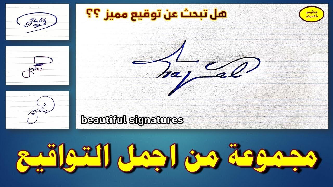 Download كيفية عمل توقيع جميل 126 Beautiful Signature مجموعة من اجمل