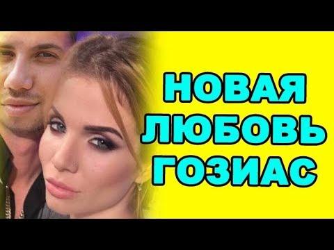 ДОМ 2 НОВОСТИ И СЛУХИ  - 6 НОЯБРЯ (ondom2.com)