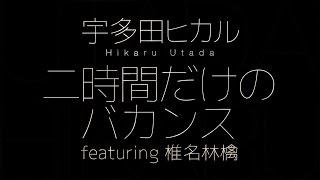 宇多田ヒカル/二時間だけのバカンス featuring 椎名林檎(レコチョクTVCMソング/アルバム「Fantome」収録曲)