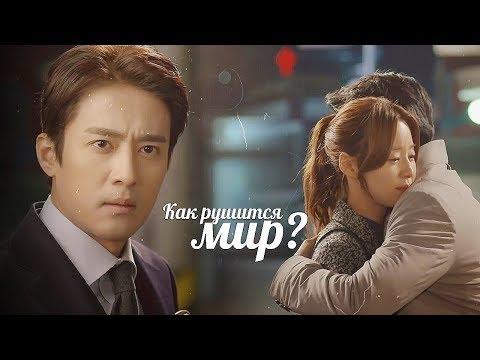 Do Hyun/Soo In/Woo Suk-Как рушится мир