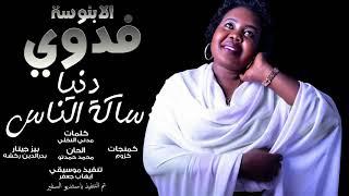 فدوى فريد - دنيا ساكه الناس || New 2019 || اغاني سودانية 2019