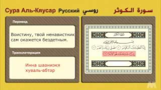 Скачать Сура Аль Кяусар Русский روسي سورة الكوثر