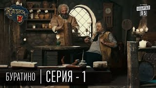 Сказки У | Казки У - Буратино - 1 серия