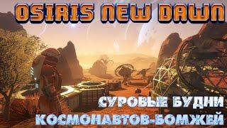 Обзор Osiris new Dawn | Симулятор космонавта-бомжа | Первый взгляд