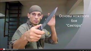 Архив - Ножевой бой (Работа по секторам)