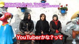 【初回盤DVDトレーラー】ヤバイTシャツ屋さん 8th single「スペインのひみつ」