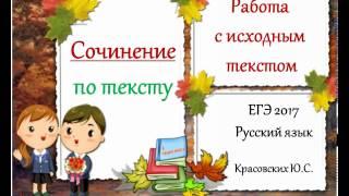 ЕГЭ 2017. Сочинение. Работа с исходным текстом. Русский язык.