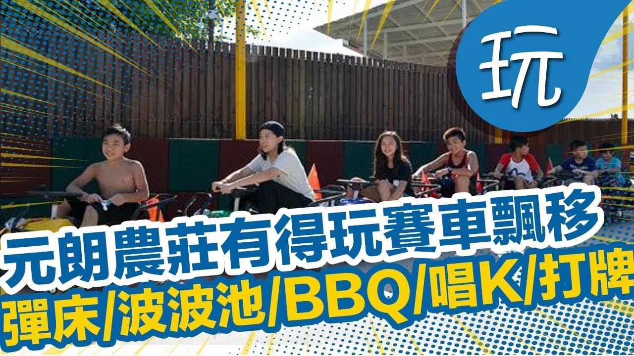 【香港假日好去處】元朗10萬呎農莊!有得玩賽車飄移 彈床/波波池/BBQ/唱K/打牌 - YouTube