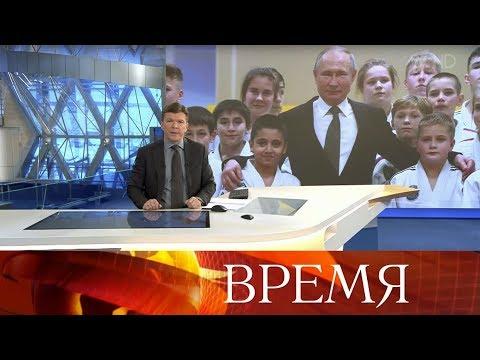 """Выпуск программы """"Время"""" в 21:00 от 27.11.2019"""