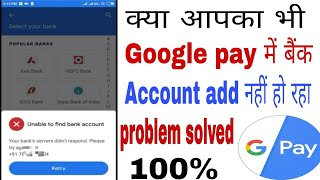 Google pay add bank account problem solved! Google pay me bank account kaise add kare! Google pay
