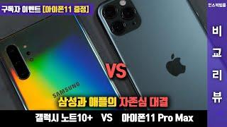 아이폰11 프로 맥스 VS 갤럭시 노트10+ 비교 완결편! 삼성과 애플의 자존심 대결!![디자인, 성능, 디스플레이, 카메라, 배터리, 보안, 스피커]