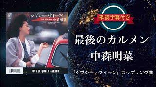 最後のカルメン/中森明菜 (歌詞字幕付き) シングル「ジプシー・クイーン」カップリング曲。