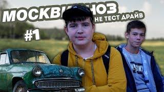 Москвич 403 - НЕ ТЕСТ Драйв #1