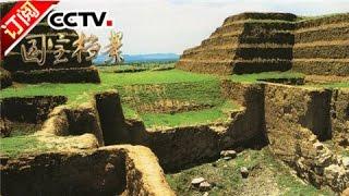 《国宝档案》 20170501 考古大发现——汗青遗珍中山国 | CCTV-4