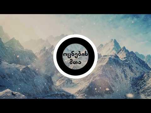 P A J O & Giorgi Pruidze - ოცნების მთა