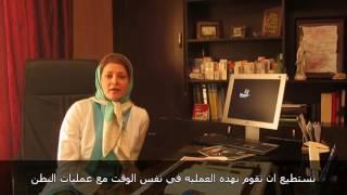 الدكتورة فيروزة دانشوري : عمليات تجميل المهبل