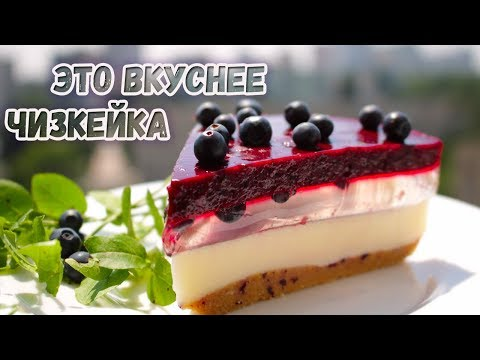 Восхитительный ЖЕЛЕЙНЫЙ ЧИЗКЕЙК с черникой, это вкуснее обычного чизкейка, торт без выпечки