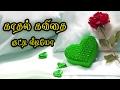 🌹💜❤ kathal kavithai in tamil {Love quotes in Tamil Video} #083 🌹💜❤