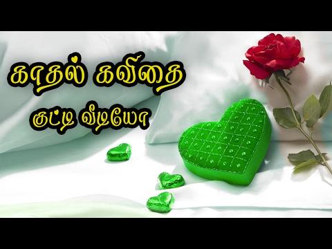 🌹💜❤-kathal-kavithai-in-tamil-{love-quotes-in-tamil-video}-#083-🌹💜❤