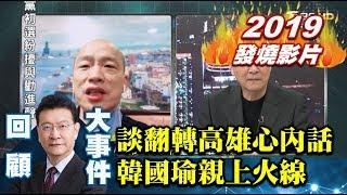 【2019少康戰情室發燒影片】獨家!韓國瑜親上火線談翻轉高雄心內話