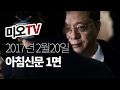 [미오TV] 2017년 2월20일 아침신문 1면