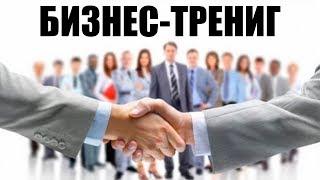 Бизнес-семинар в г. Минск.  Идеи для бизнеса. Обучение от опытного ментора.