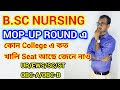 B.Sc MOP-UP ROUND COLLEGE &Category wise vacant seats ...